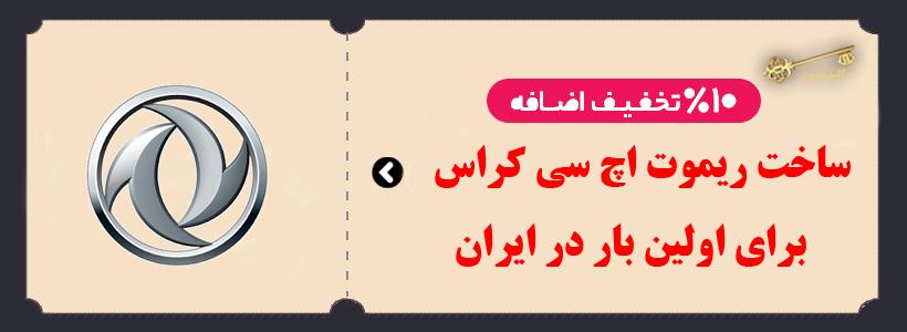 ساخت ریموت اچ سی کراس برای اواین بار در ایران
